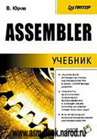asm-book.narod.ru/image/yurov-assembler-uchebnik.jpg